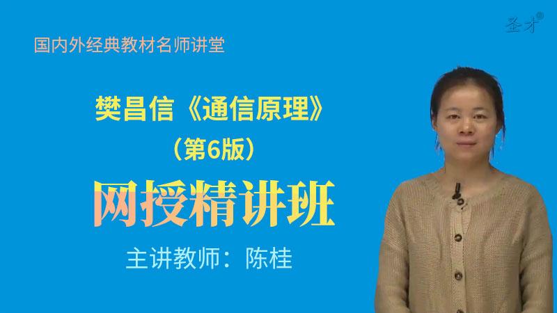 樊昌信《通信原理》(第6版)精讲班【教材精讲+考研真题串讲】