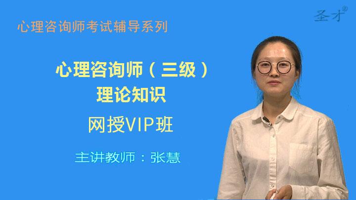 心理咨询师(三级)理论知识VIP班