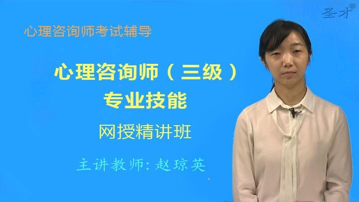心理咨询师(三级)专业能力精讲班【教材精讲+真题串讲】