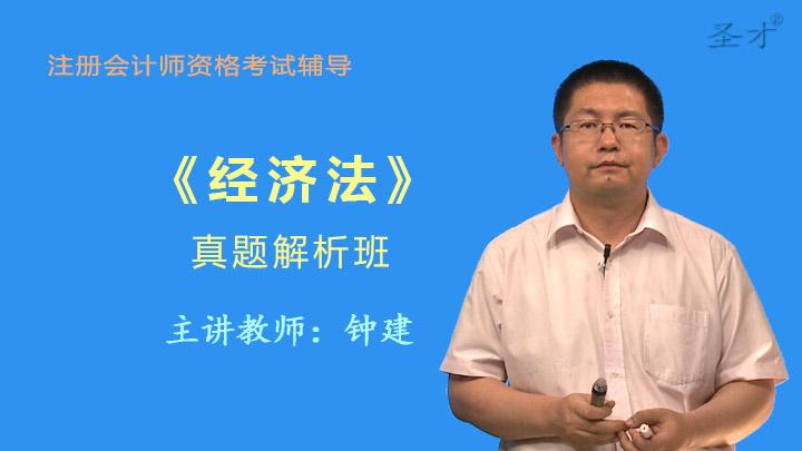 注册会计师《经济法》真题精讲班(网授)