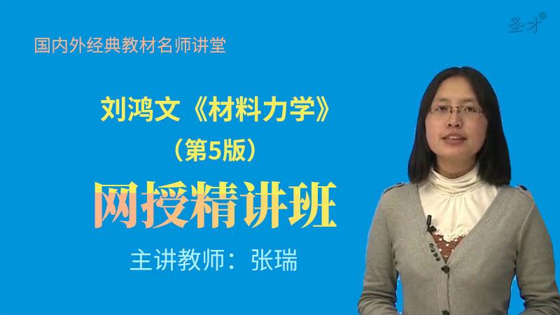 刘鸿文《材料力学》(第5版)精讲班【教材精讲+考研真题串讲】