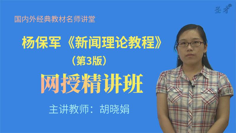 杨保军《新闻理论教程》(第3版)精讲班【教材精讲+考研真题串讲】