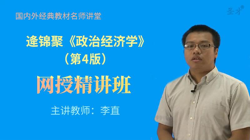 逄锦聚《政治经济学》(第4版)精讲班【教材精讲+考研真题串讲】