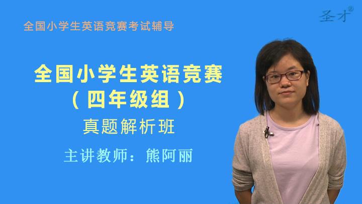 全国小学生英语竞赛(四年级组)真题精讲班(网授)