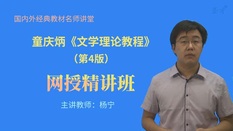 童庆炳《文学理论教程》(第4版)精讲班【教材精讲+考研真题串讲】
