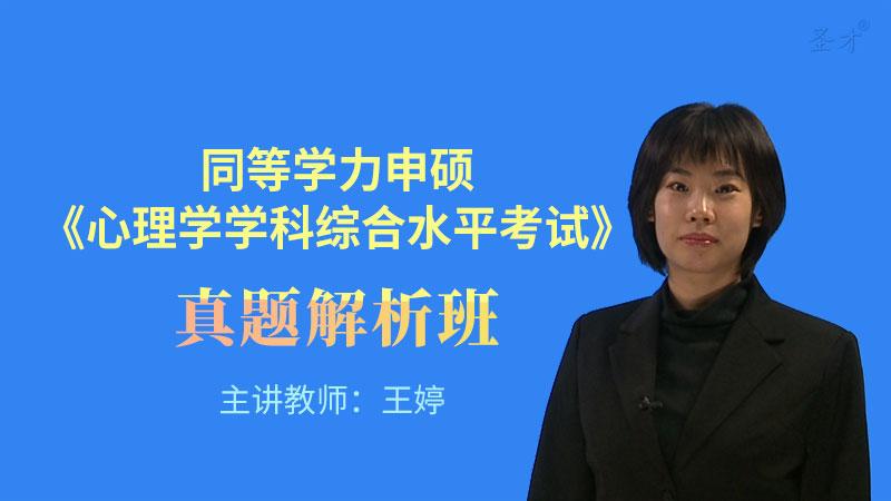 同等学力申硕《心理学学科综合水平考试》真题精讲班