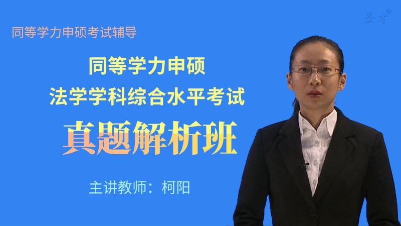 同等学力申硕《法学学科综合水平考试》真题精讲班(网授)