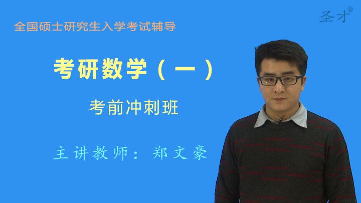 2022年考研数学(一)考前冲刺班(网授)