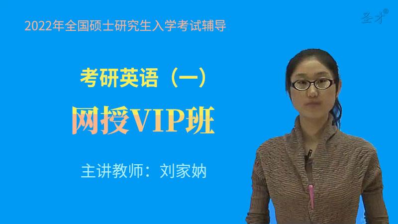 2022年考研英语(一)VIP班