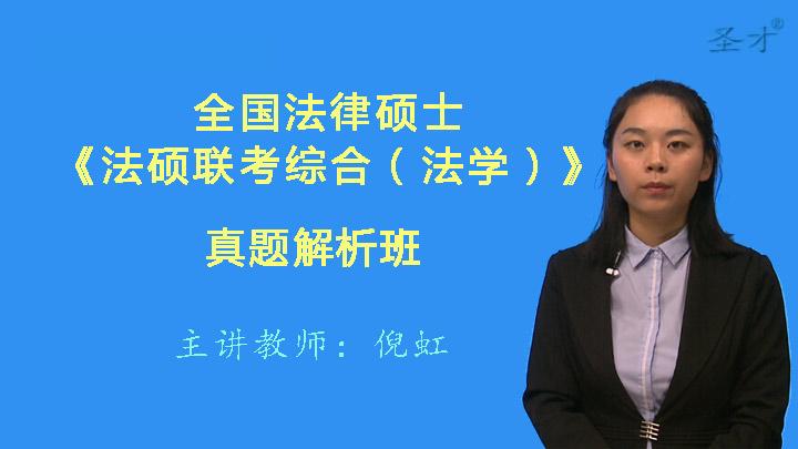 全国法律硕士《497法硕联考综合(法学)》真题精讲班(网授)