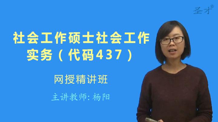 2022年社会工作硕士《437社会工作实务》精讲班【大纲精讲】