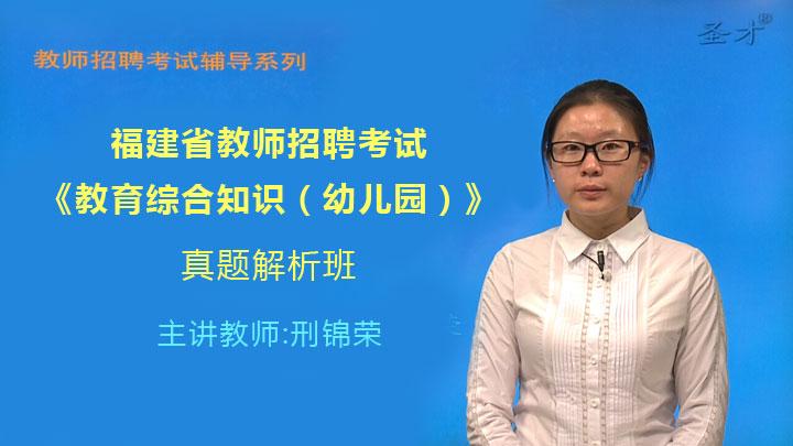福建省教师招聘考试《幼儿园教育综合知识》真题精讲班