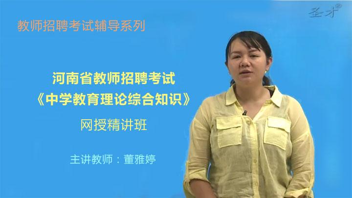 河南省教师招聘考试《中学教育理论综合知识》真题精讲班