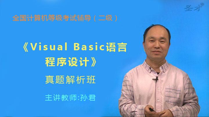 全国计算机等级考试《二级Visual Basic语言程序设计》真题精讲班(网授)