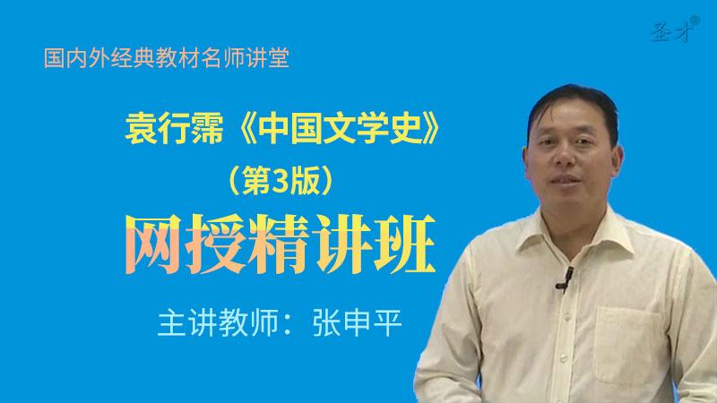 袁行霈《中国文学史》(第3版)精讲班【教材精讲+考研真题串讲】