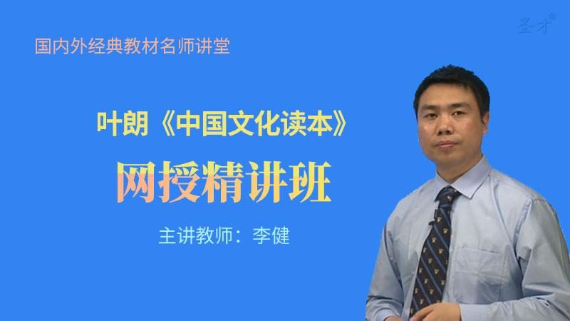 叶朗《中国文化读本》精讲班【教材精讲+考研真题串讲】