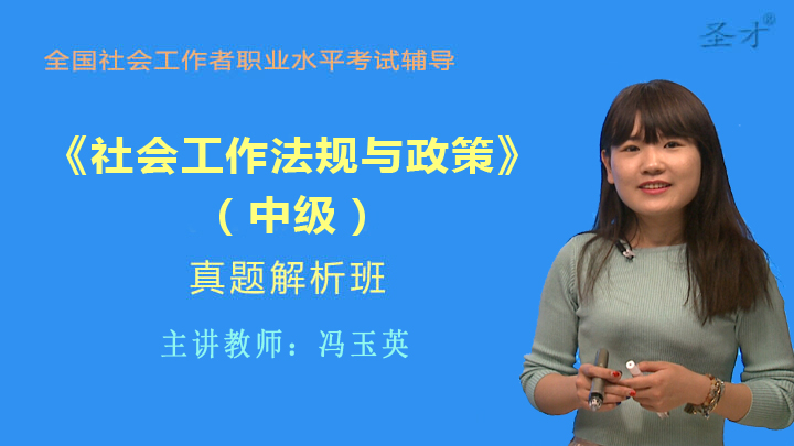 社會工作者《社會工作法規與政策(中級)》真題精講班(網授)