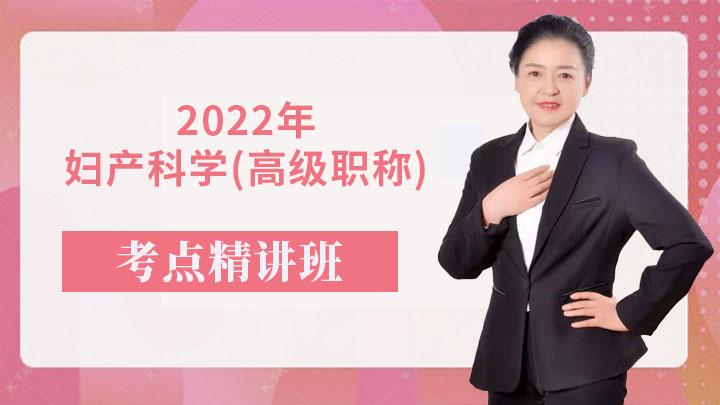 2022年妇产科学(高级职称)考点精讲班