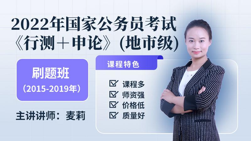 2022年国家公务员考试《行测+申论》(地市级)刷题班(2015-2019年真题)