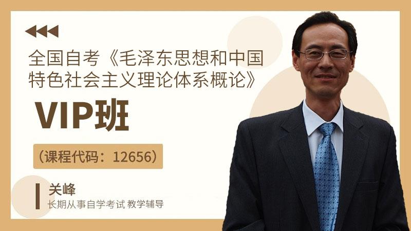 2021年全国自考《毛泽东思想和中国特色社会主义理论体系概论(课程代码:12656)》VIP班