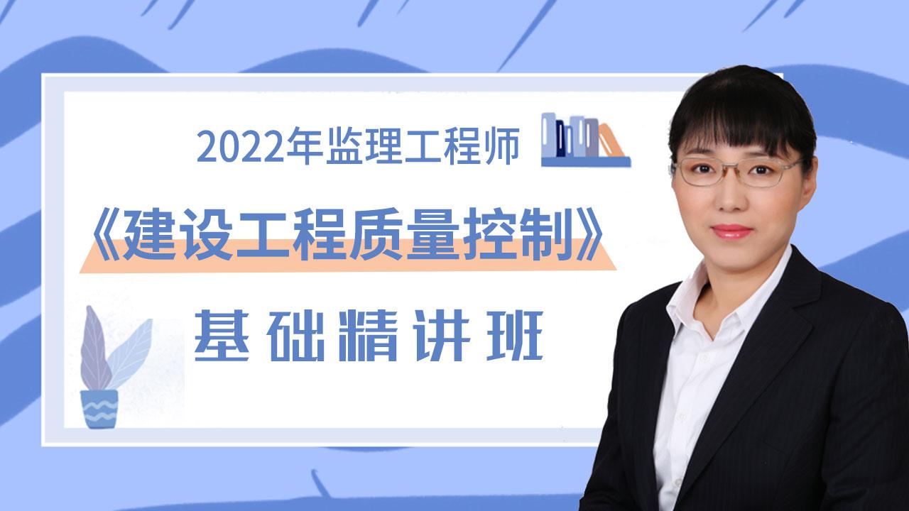 2022年监理工程师《建设工程质量控制》基础精讲班