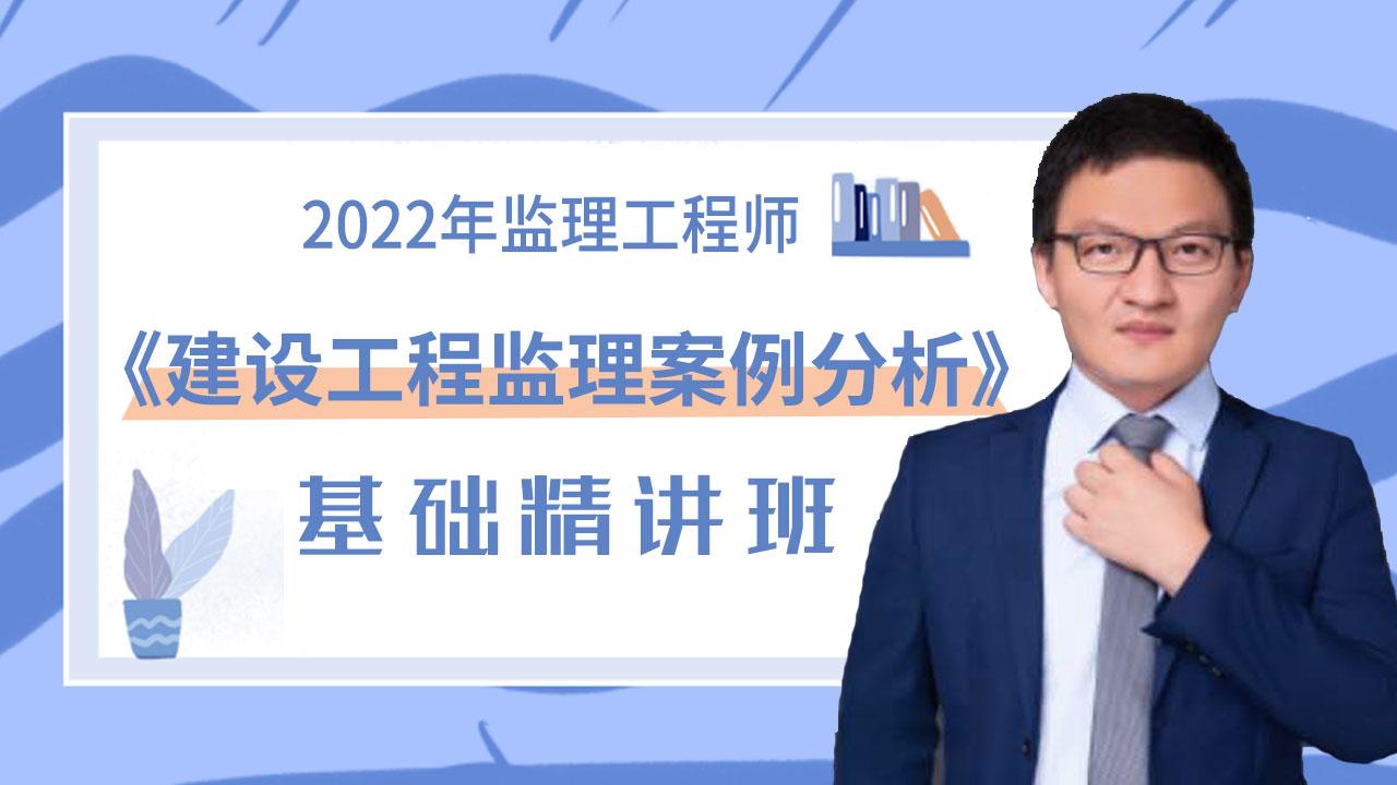 2022年监理工程师《建设工程监理案例分析》基础精讲班