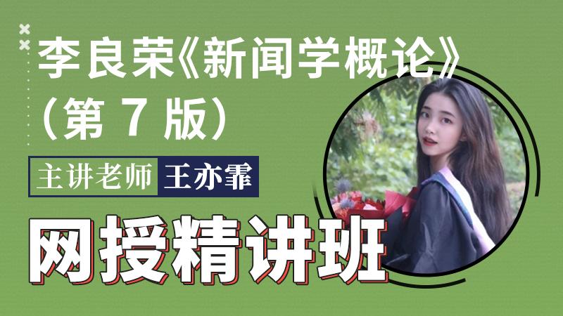 李良荣《新闻学概论》(第7版)网授精讲班