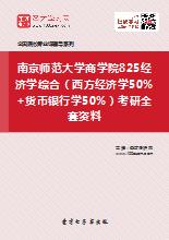 2019年南京师范大学商学院825经济学综合(西方经济学50%+货币银行学50%)考研全套资料