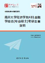 2018年南开大学经济学院431金融学综合[专业硕士]考研全套资料