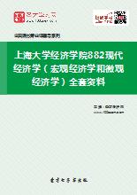 2021年上海大学《895现代经济学》考研全套资料