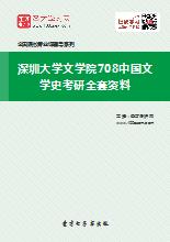 2018年深圳大学文学院708中国文学史考研全套资料