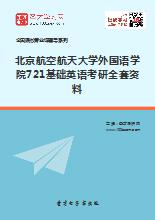 2019年北京航空航天大学外国语学院721基础英语考研全套资料