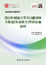 2019年四川外国语大学211翻译硕士英语[专业硕士]考研全套资料