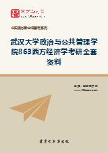 2019年武汉大学政治与公共管理学院863西方经济学考研全套资料