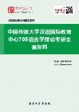 2019年中国传媒大学705语言学理论考研全套资料