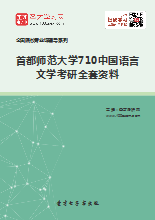 2019年首都师范大学710中国语言文学考研全套资料