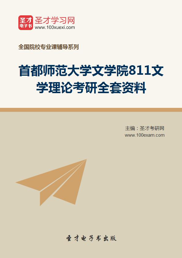 2018年首都师范大学文学院811文学理论考研全套资料