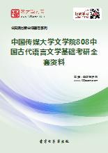 2018年中国传媒大学文学院808中国古代语言文学基础考研全套资料