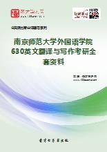 2019年南京师范大学外国语学院630英文翻译与写作考研全套资料