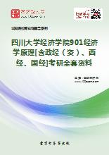 2018年四川大学经济学院901经济学原理[含政经(资)、西经、国经]考研全套资料