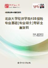 2019年北京大学经济学院435保险专业基础[专业硕士]考研全套资料