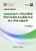 2019年北京航空航天大学经济管理学院435保险专业基础[专业硕士]考研全套资料