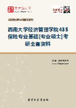 2019年西南大学经济管理学院435保险专业基础[专业硕士]考研全套资料