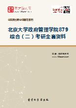 2019年北京大学政府管理学院879综合(二)考研全套资料
