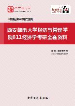 2021年西安邮电大学经济与管理学院811微观经济学考研全套资料