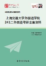 上海交通大学外国语学院241英语(二外)考研全套资料