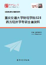 2020年重庆交通大学交通运输学院823西方经济学[专业硕士]考研全套资料