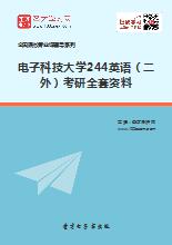 2018年电子科技大学244英语(二外)考研全套资料