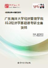2019年广东海洋大学经济学院812经济学基础课(含宏观、微观经济学)考研全套资料