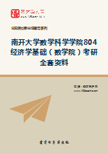 2018年南开大学数学科学学院804经济学基础(数学院)考研全套资料